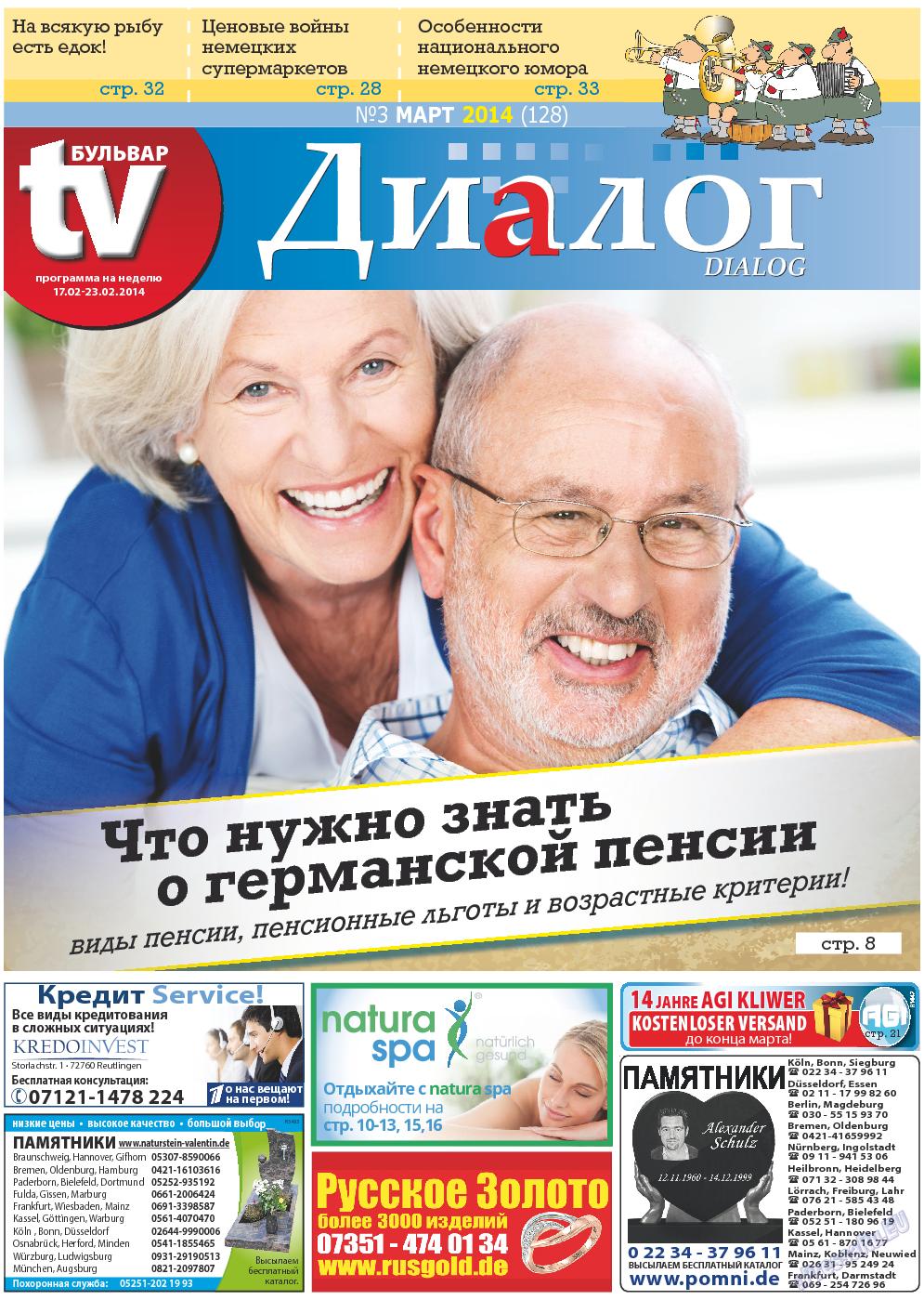 Диалог (газета). 2014 год, номер 3, стр. 1