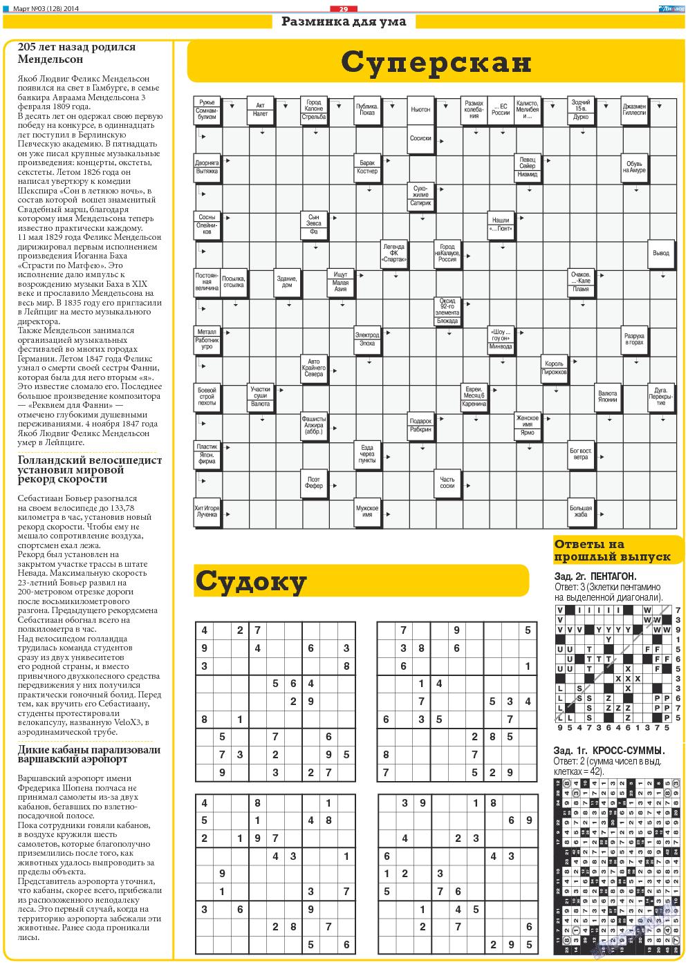Диалог (газета). 2014 год, номер 3, стр. 29