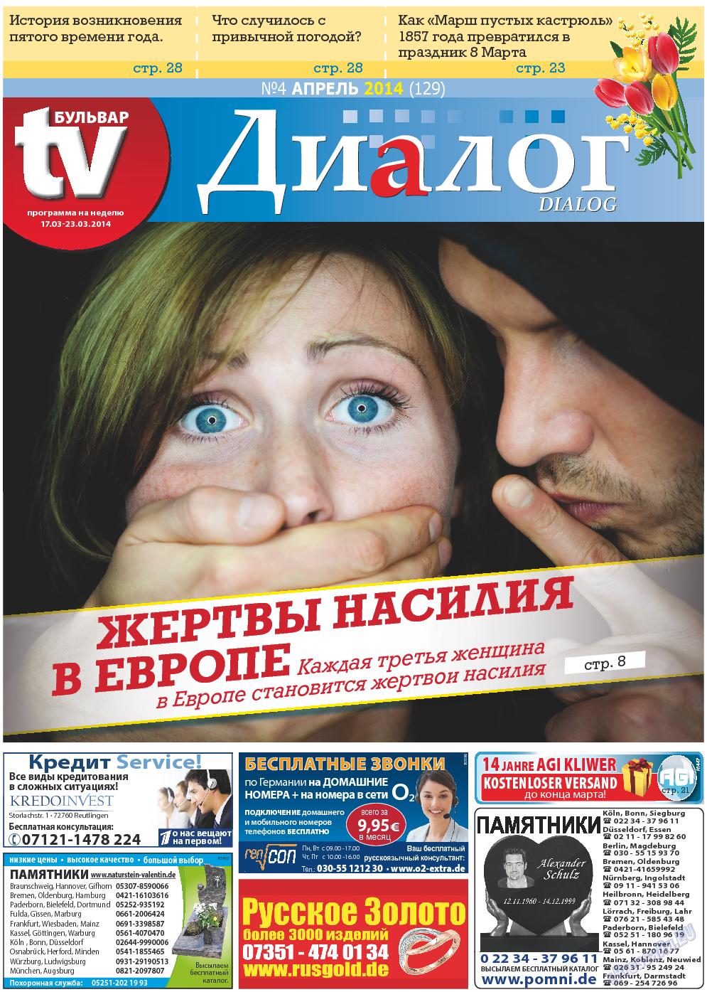 Диалог (газета). 2014 год, номер 4, стр. 1