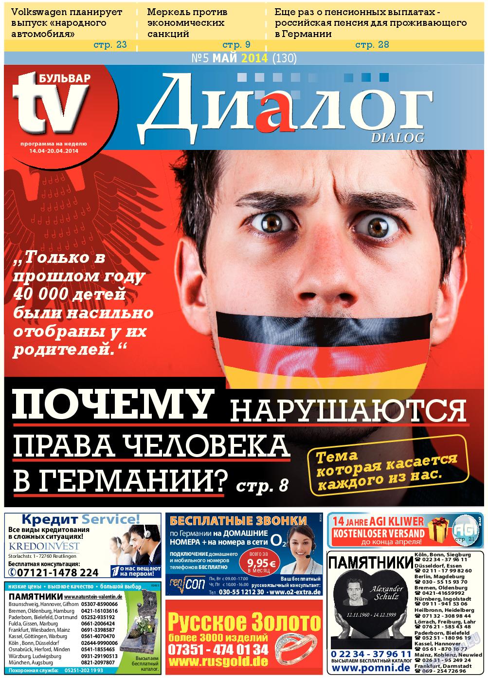 Диалог (газета). 2014 год, номер 5, стр. 1