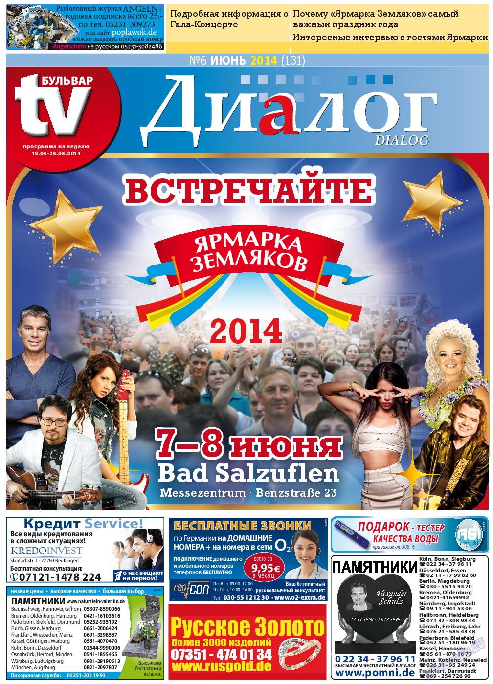 Диалог (газета). 2014 год, номер 6, стр. 1