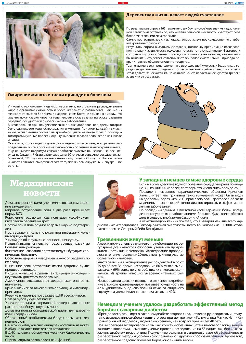 Диалог (газета). 2014 год, номер 7, стр. 21