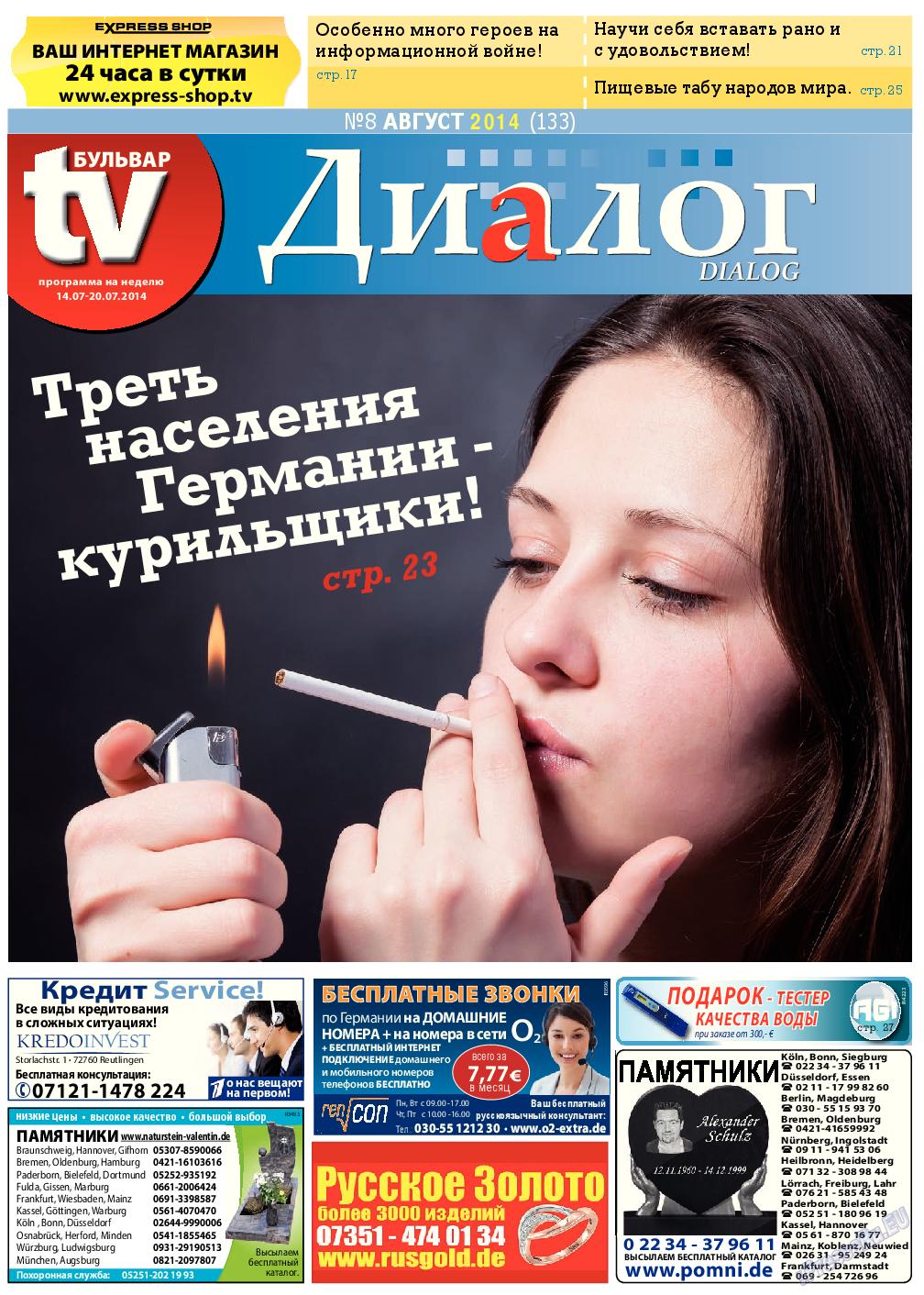 Диалог (газета). 2014 год, номер 8, стр. 1