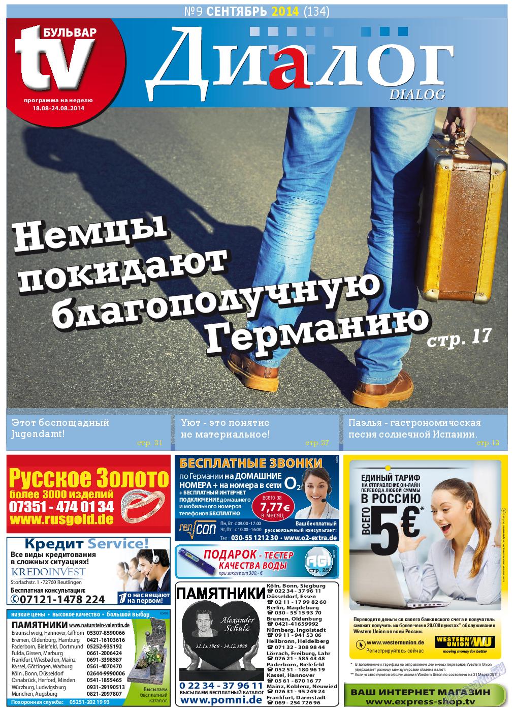 Диалог (газета). 2014 год, номер 9, стр. 1