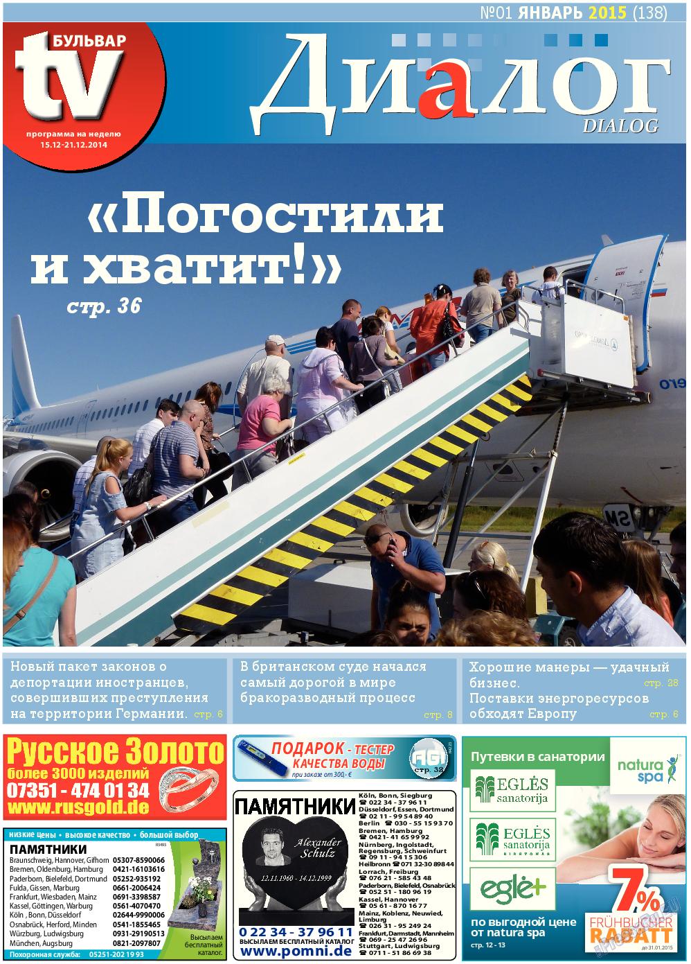 Диалог (газета). 2015 год, номер 1, стр. 1