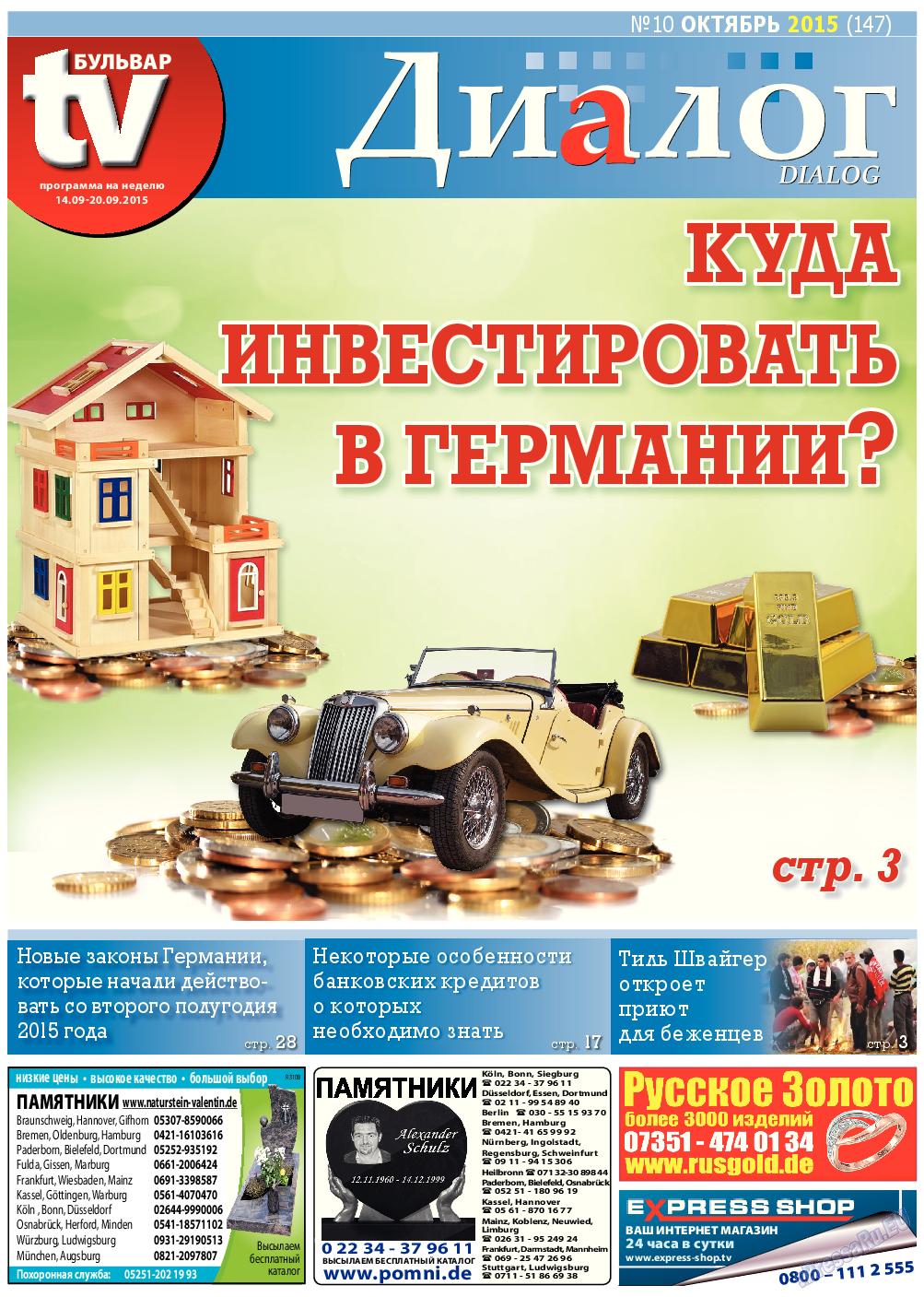 Диалог (газета). 2015 год, номер 10, стр. 1