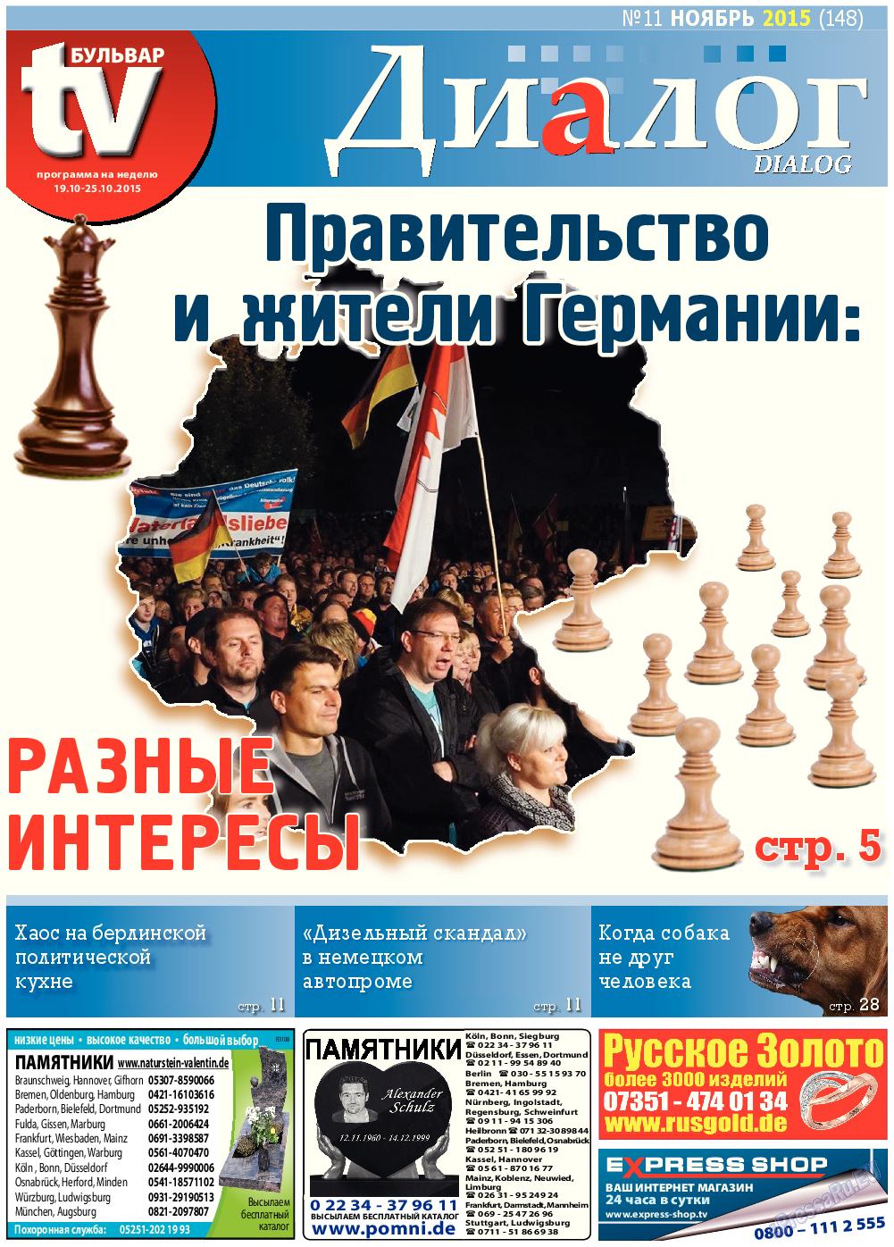 Диалог (газета). 2015 год, номер 11, стр. 1