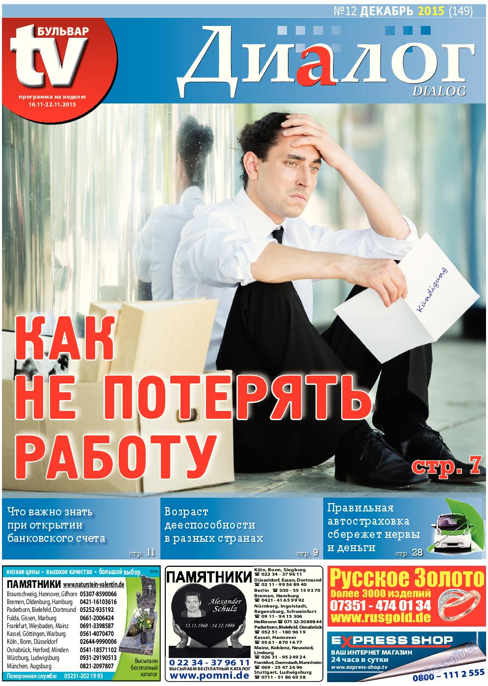 Диалог (газета). 2015 год, номер 12, стр. 1