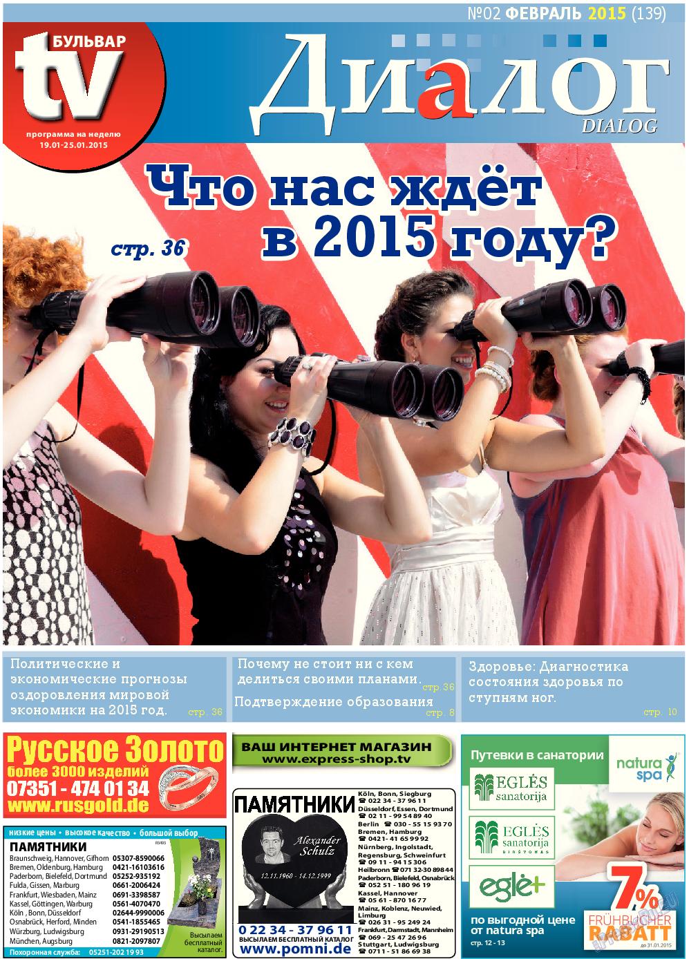 Диалог (газета). 2015 год, номер 2, стр. 1