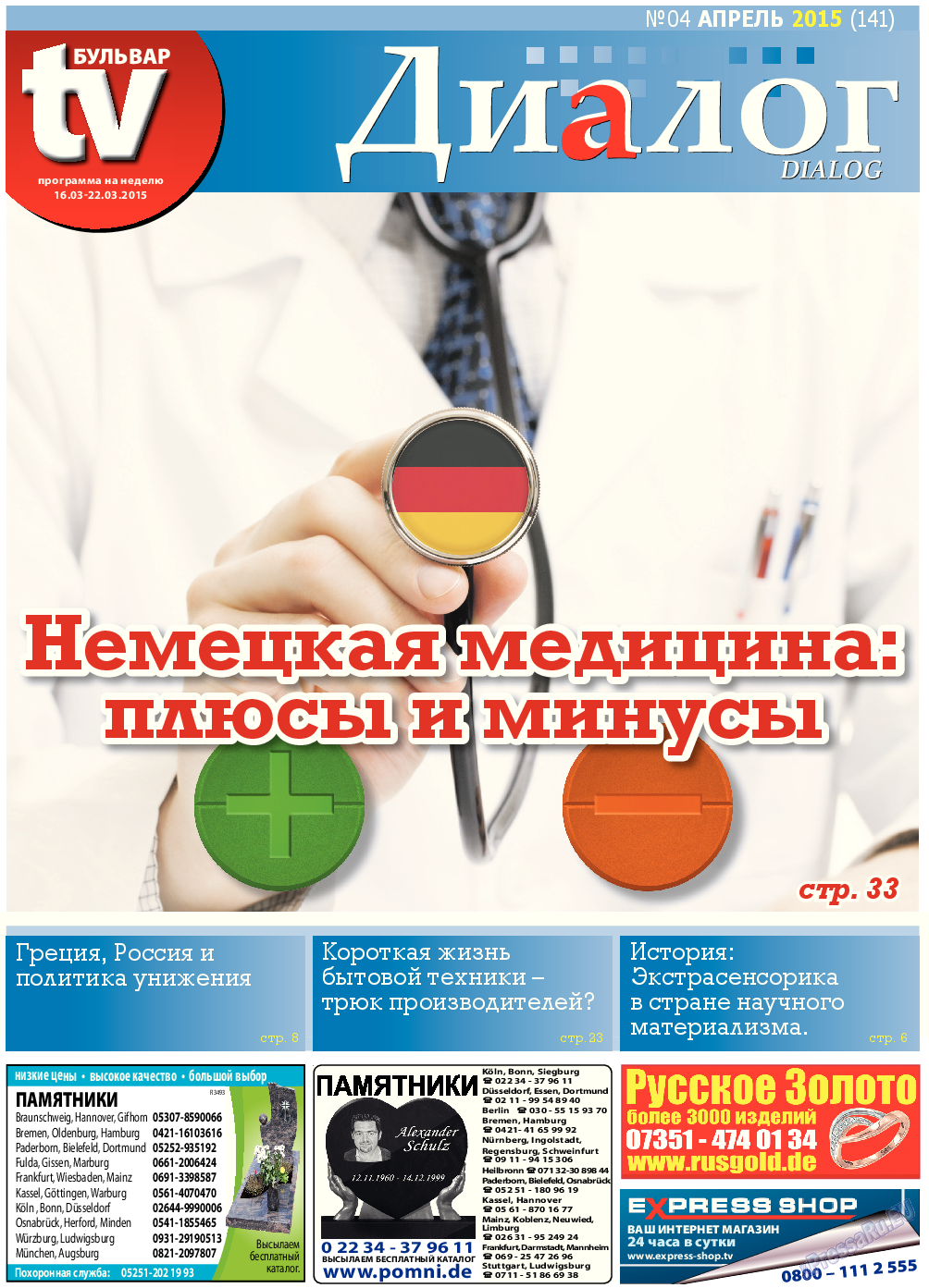 Диалог (газета). 2015 год, номер 4, стр. 1