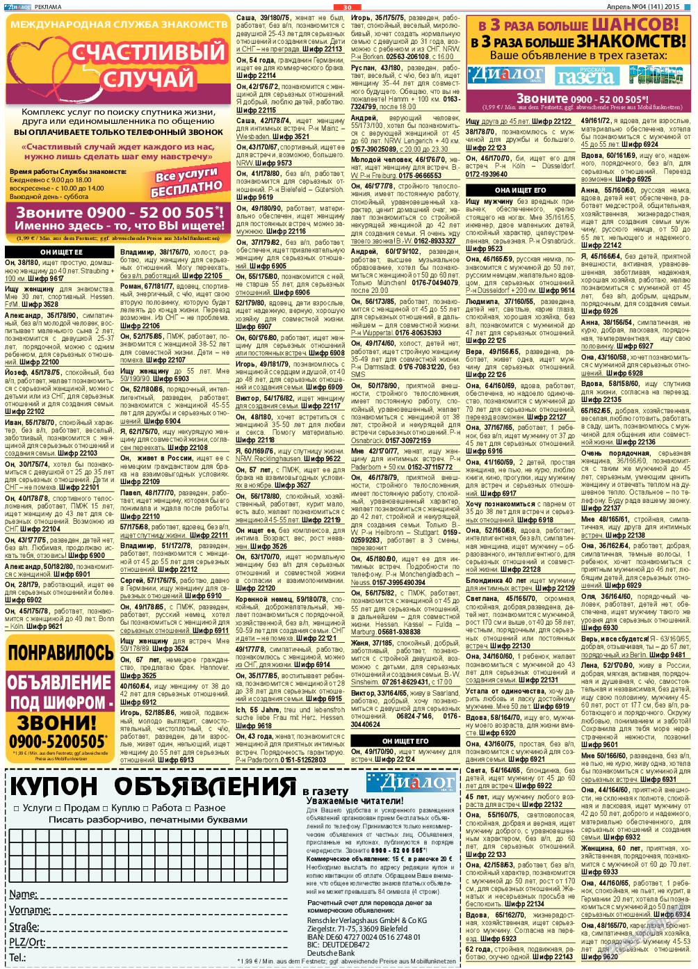 Диалог (газета). 2015 год, номер 4, стр. 30