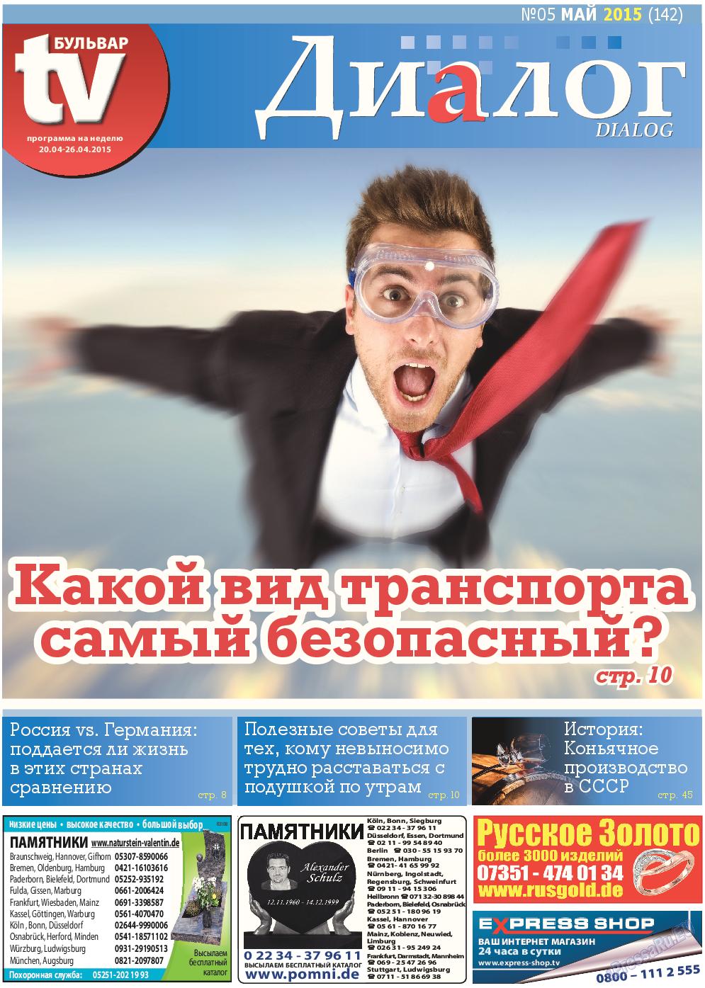 Диалог (газета). 2015 год, номер 5, стр. 1