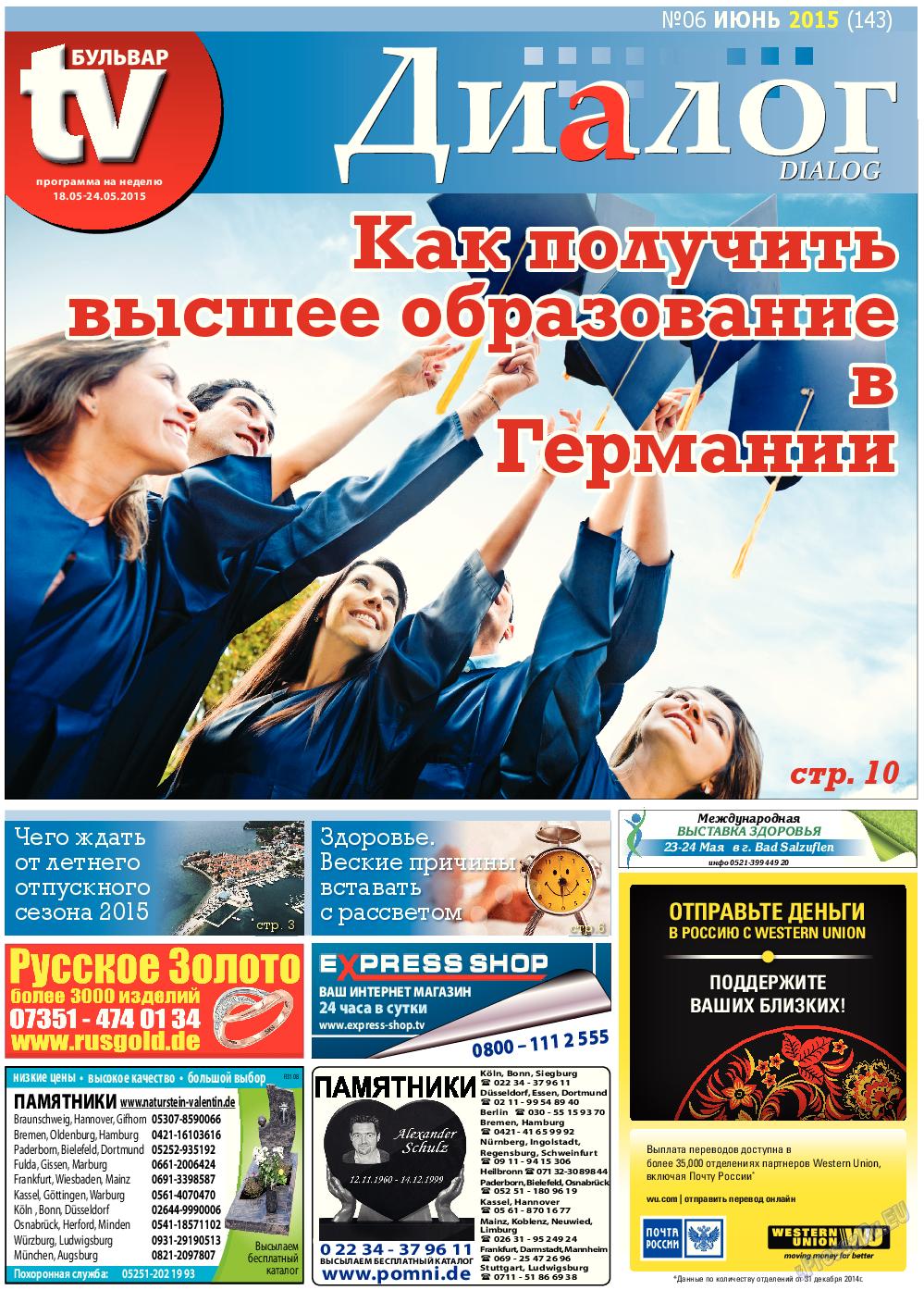 Диалог (газета). 2015 год, номер 6, стр. 1