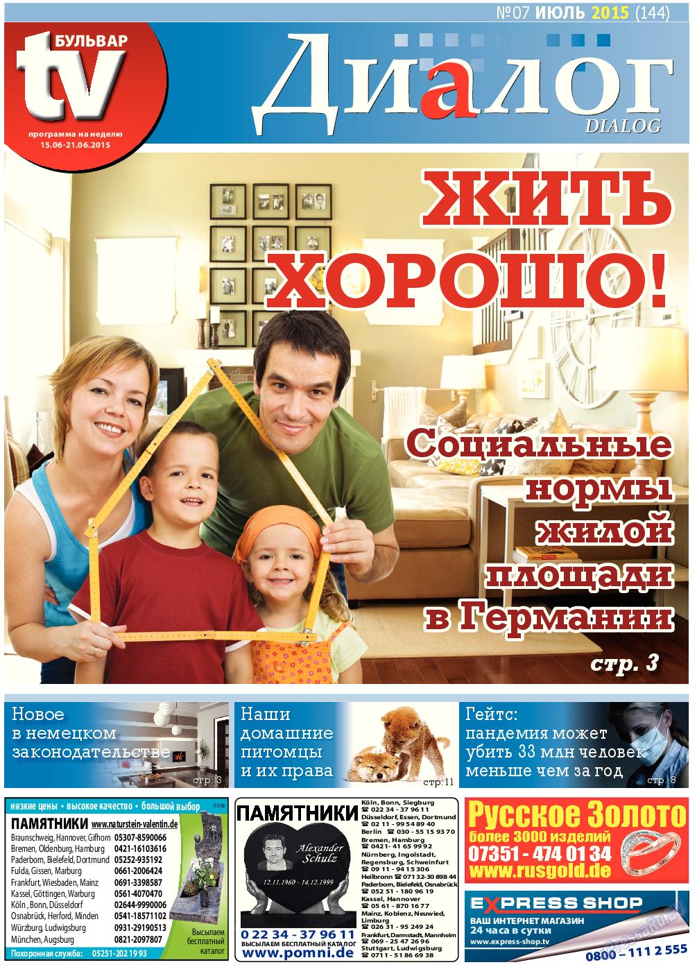 Диалог (газета). 2015 год, номер 7, стр. 1