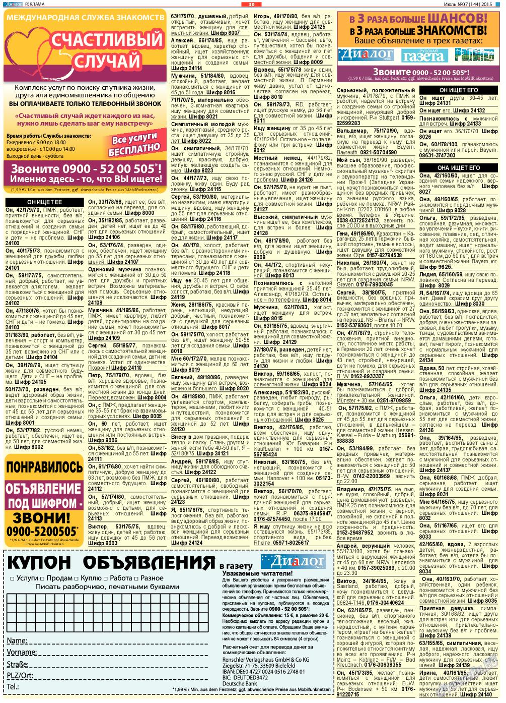 Иваново газета бесплатных объявлений, знакомства сайт знакомства украина