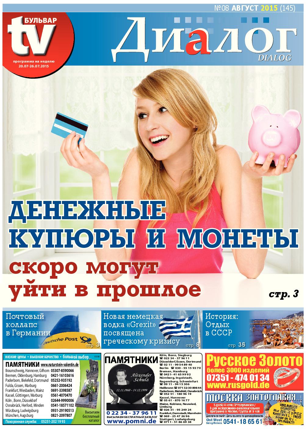 Диалог (газета). 2015 год, номер 8, стр. 1