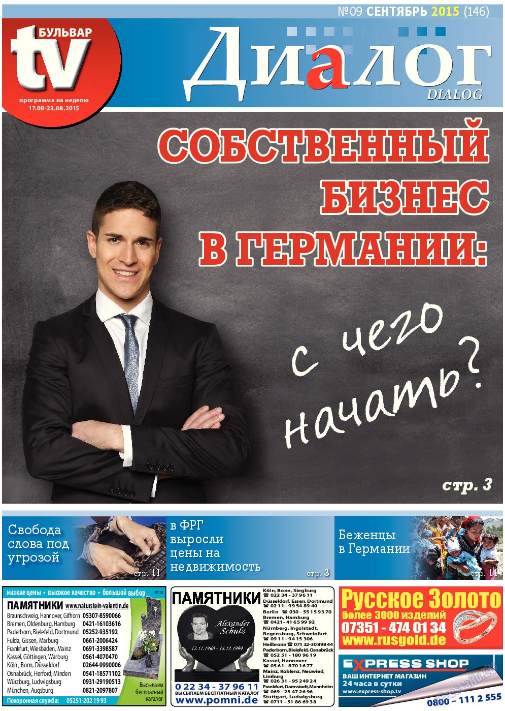 Диалог (газета). 2015 год, номер 9, стр. 1