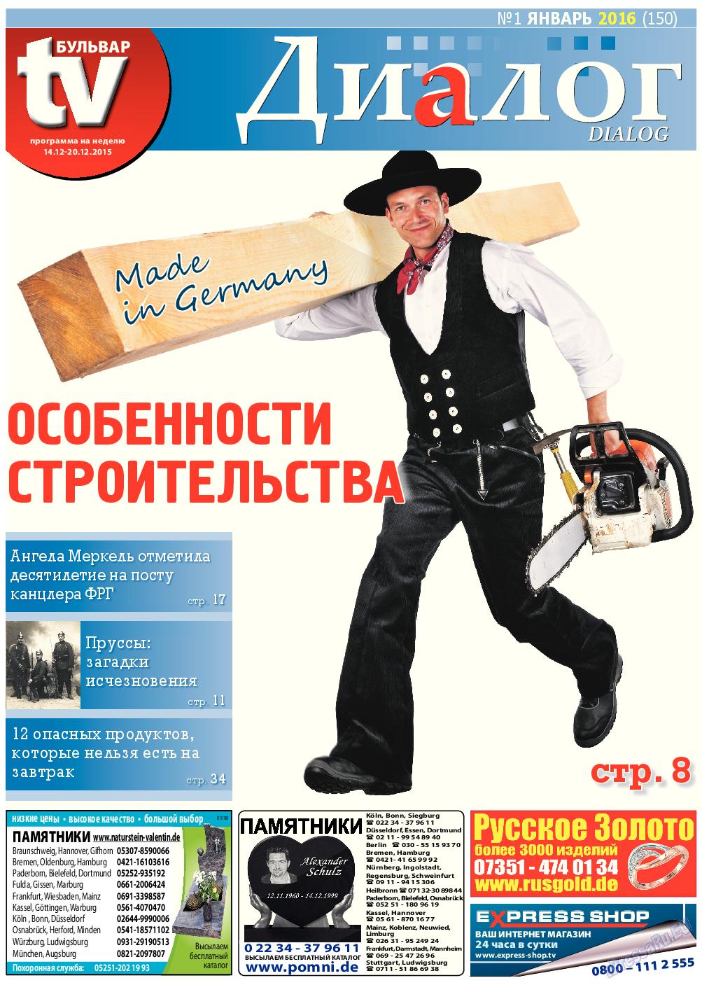 Диалог (газета). 2016 год, номер 1, стр. 1