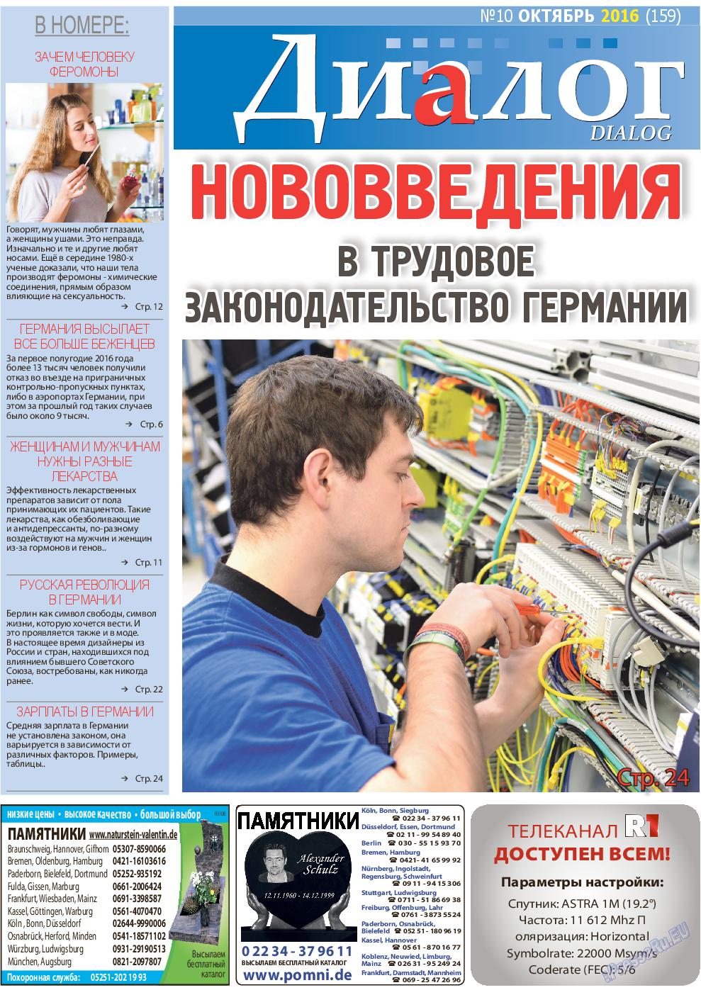 Диалог (газета). 2016 год, номер 10, стр. 1