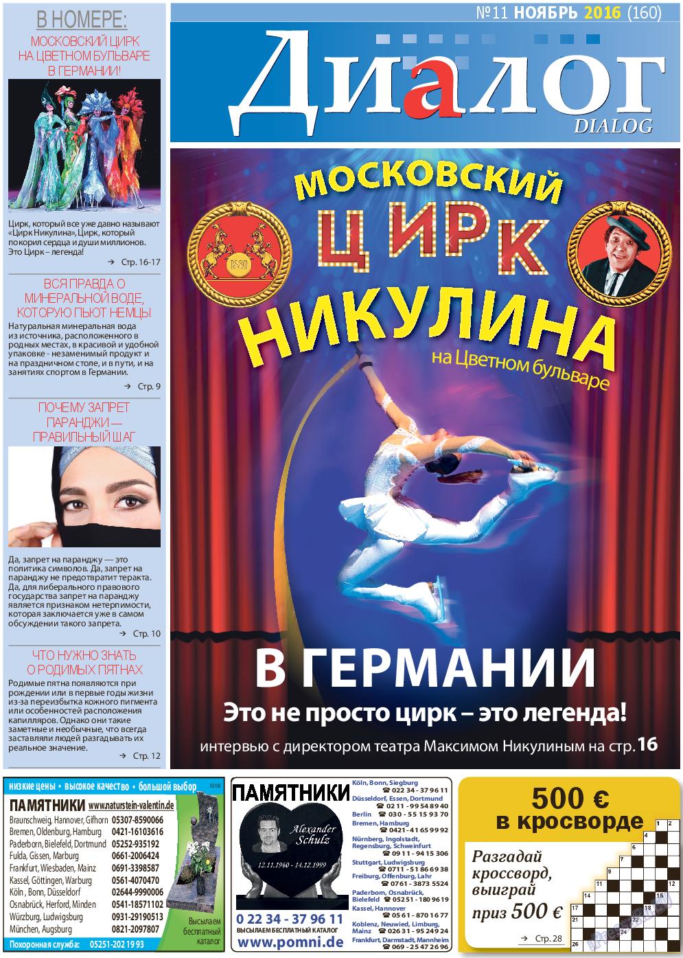 Диалог (газета). 2016 год, номер 11, стр. 1