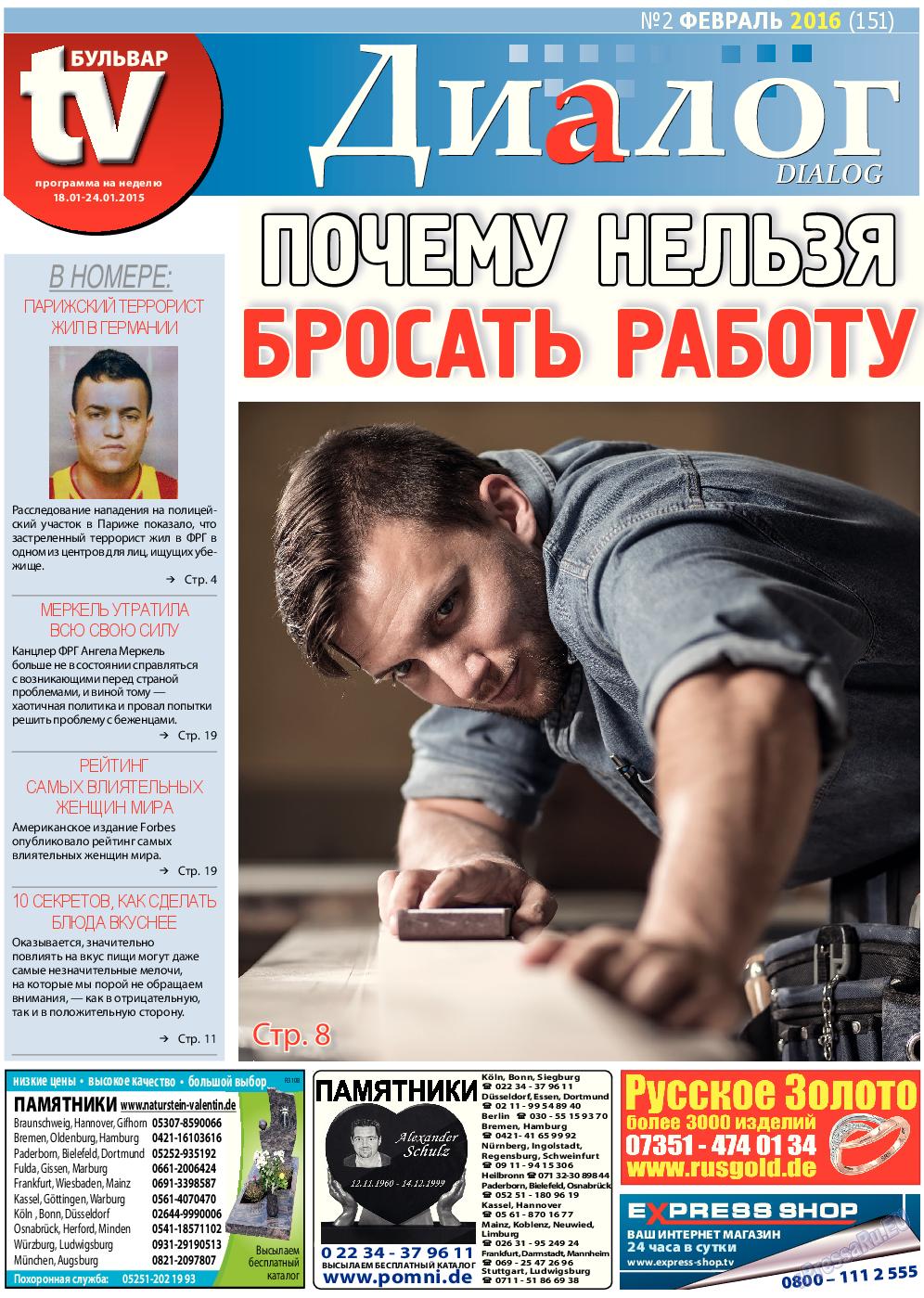 Диалог (газета). 2016 год, номер 2, стр. 1