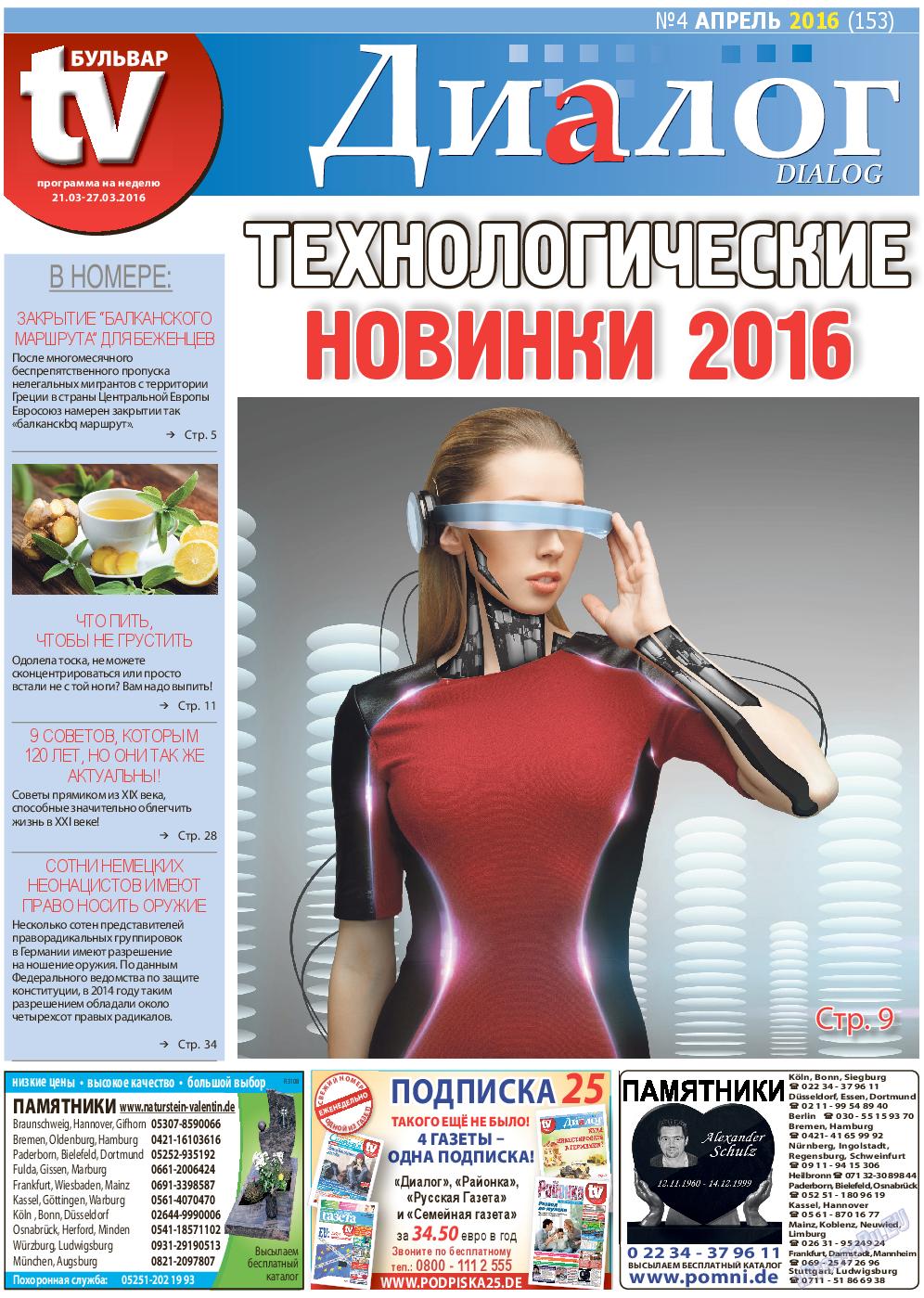 Диалог (газета). 2016 год, номер 4, стр. 1