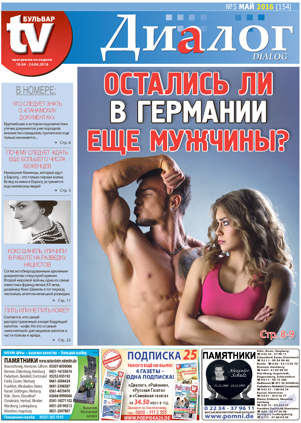 Диалог (газета). 2016 год, номер 5, стр. 1