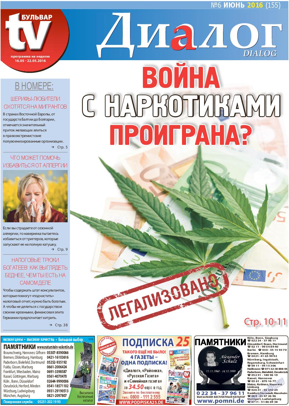 Диалог (газета). 2016 год, номер 6, стр. 1