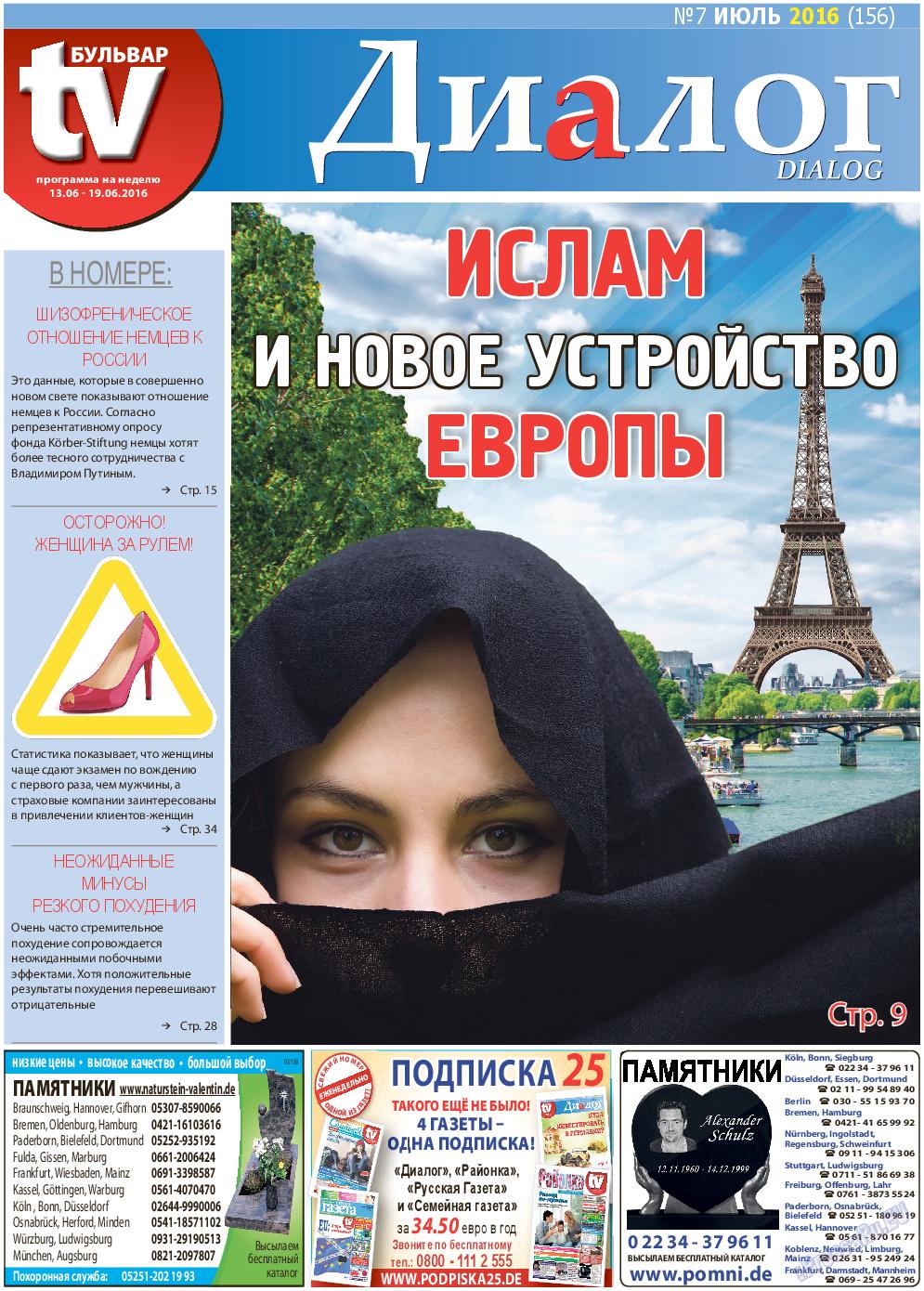 Диалог (газета). 2016 год, номер 7, стр. 1