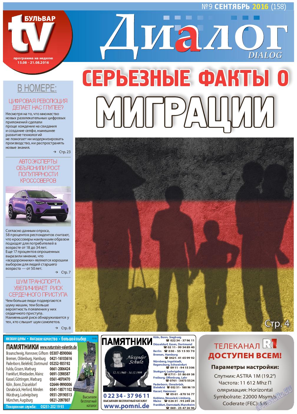 Диалог (газета). 2016 год, номер 9, стр. 1