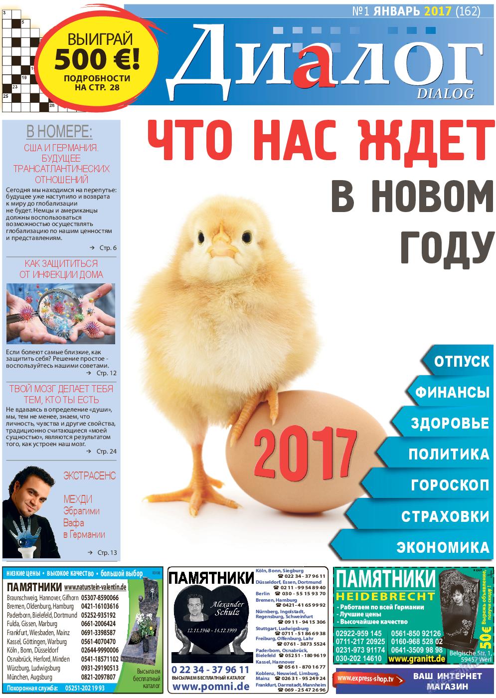 Диалог (газета). 2017 год, номер 1, стр. 1