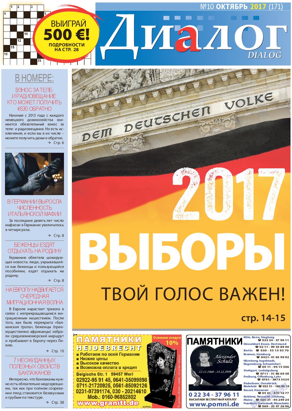 Диалог (газета). 2017 год, номер 10, стр. 1