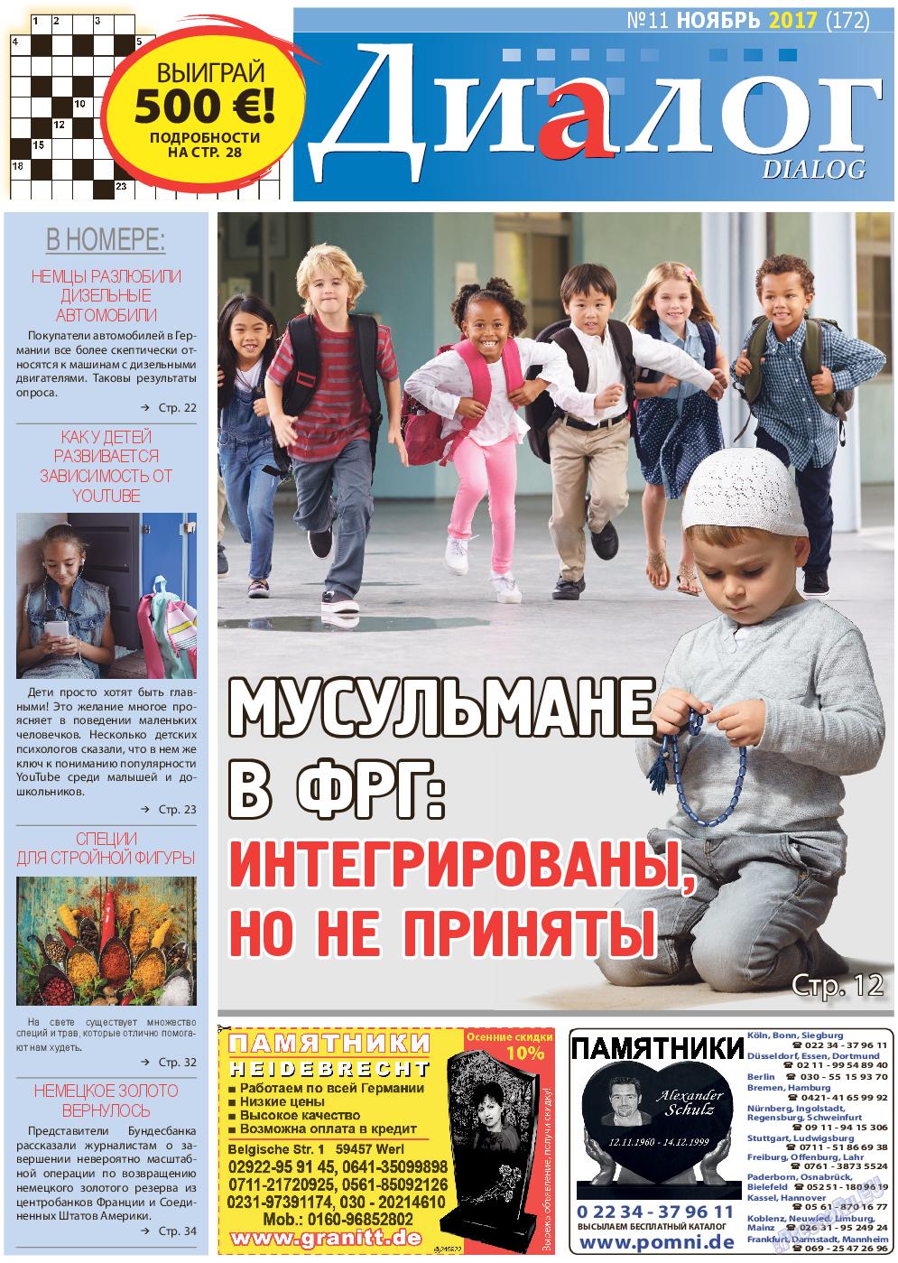 Диалог (газета). 2017 год, номер 11, стр. 1