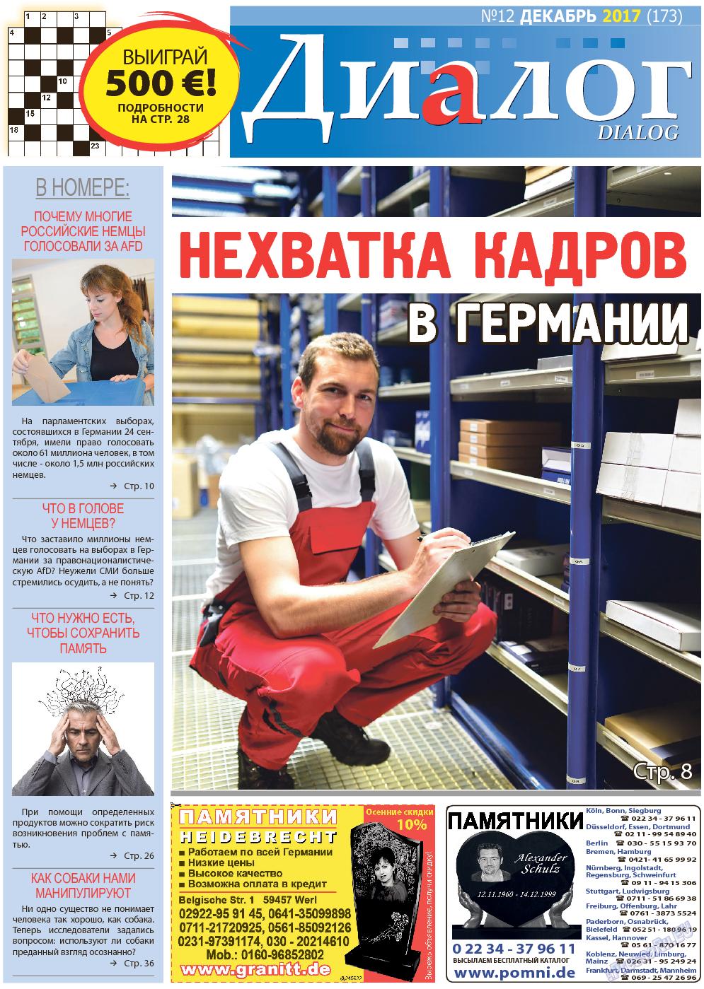 Диалог (газета). 2017 год, номер 12, стр. 1
