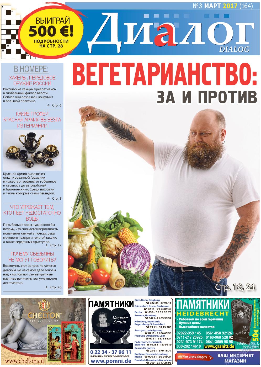Диалог (газета). 2017 год, номер 3, стр. 1