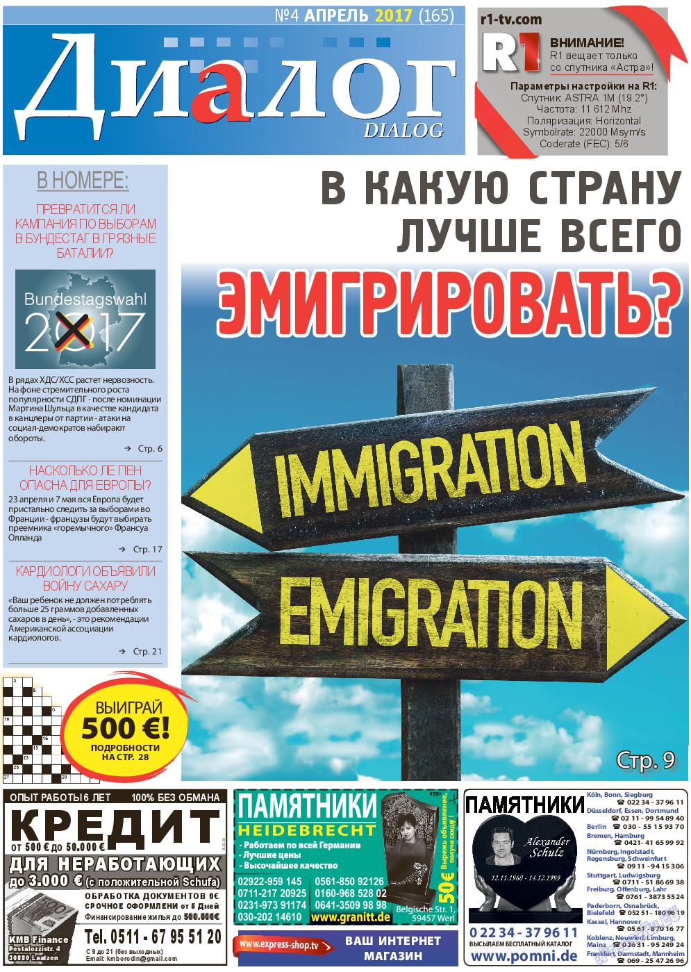Диалог (газета). 2017 год, номер 4, стр. 1