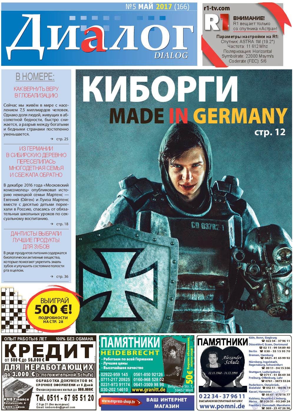 Диалог (газета). 2017 год, номер 5, стр. 1