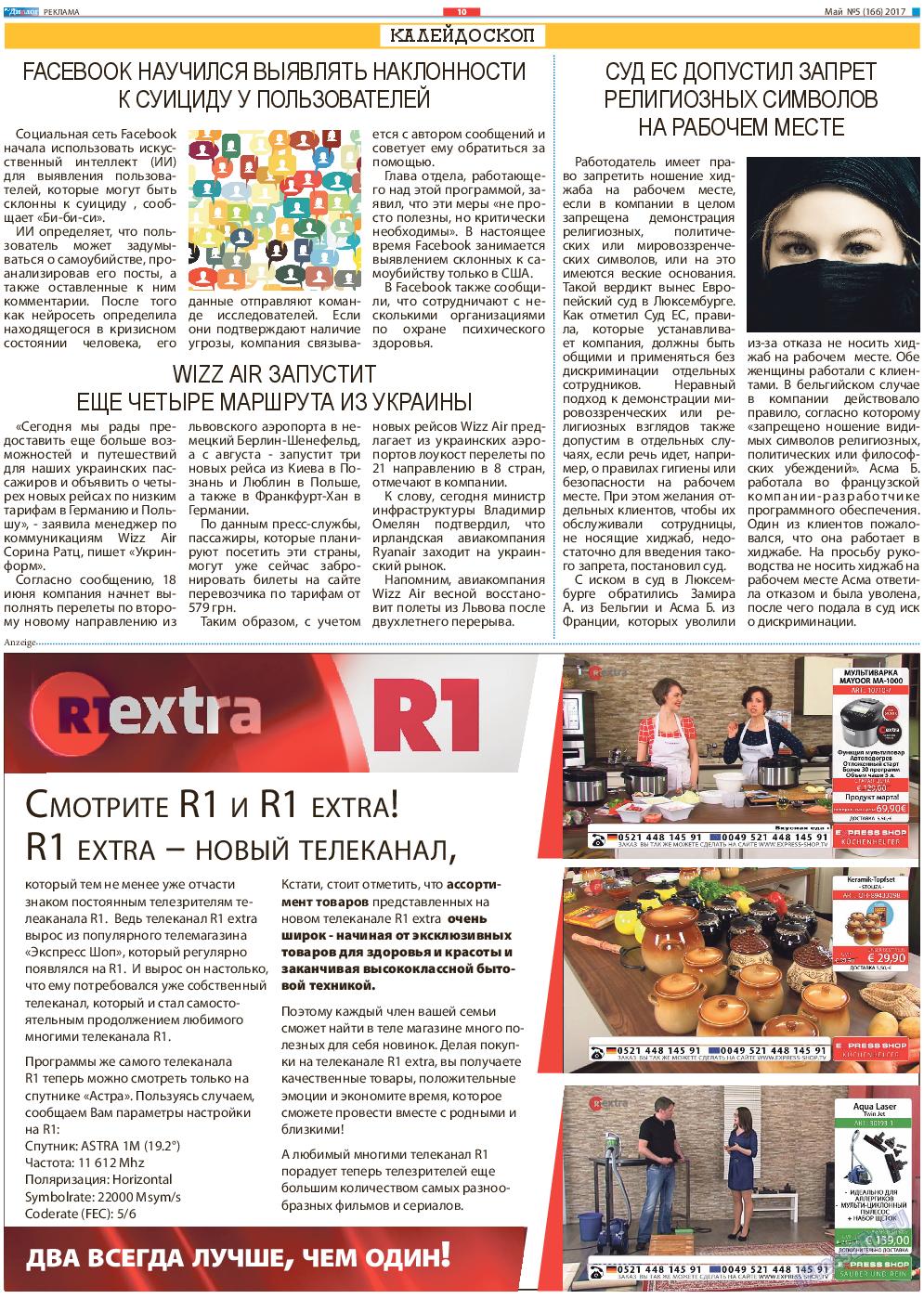Диалог (газета). 2017 год, номер 5, стр. 10