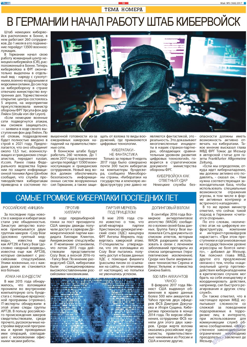 Диалог (газета). 2017 год, номер 5, стр. 12