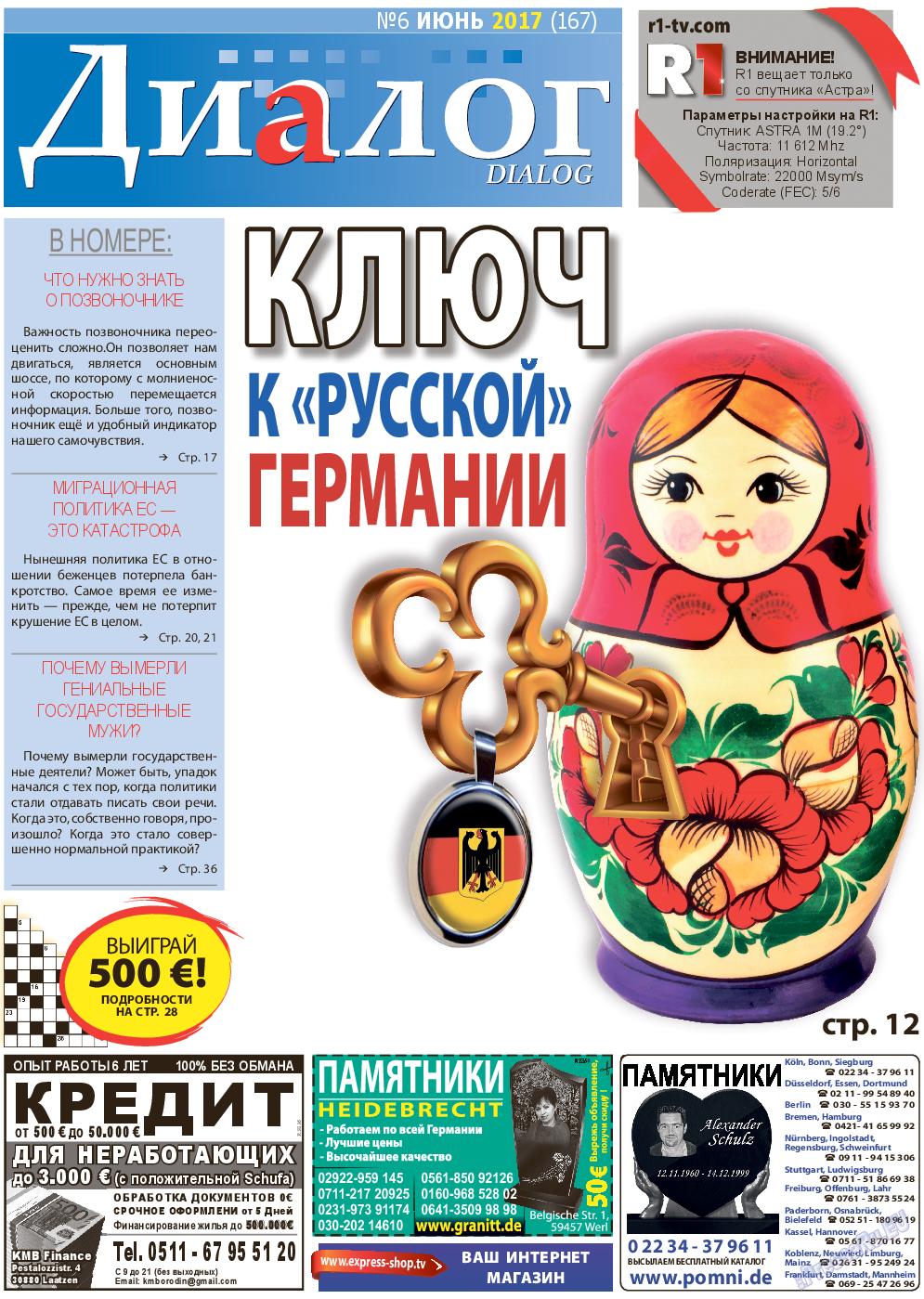 Диалог (газета). 2017 год, номер 6, стр. 1