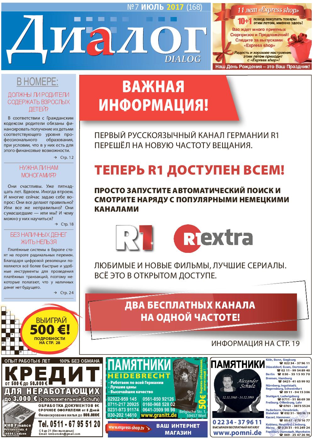 Диалог (газета). 2017 год, номер 7, стр. 1