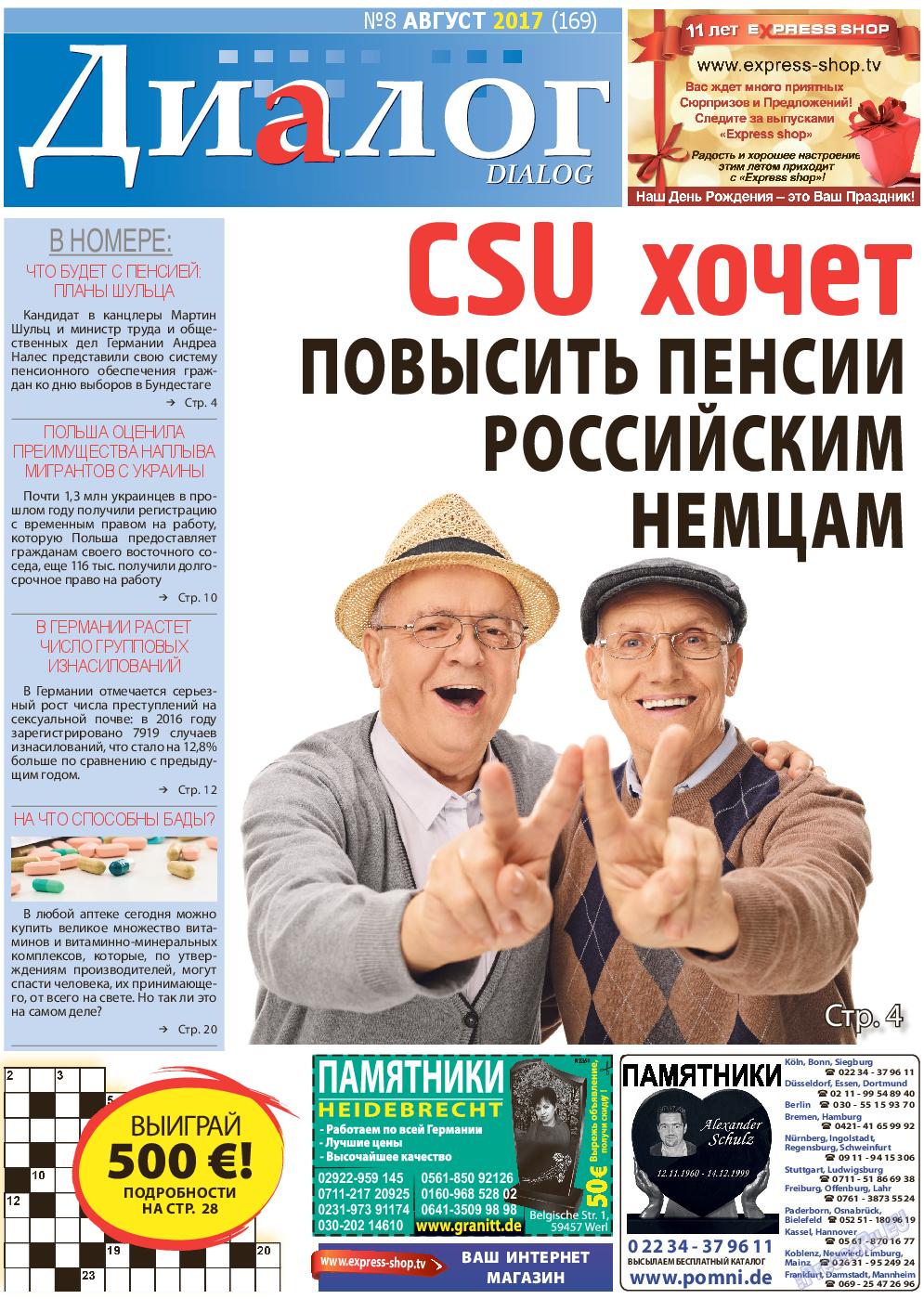 Диалог (газета). 2017 год, номер 8, стр. 1
