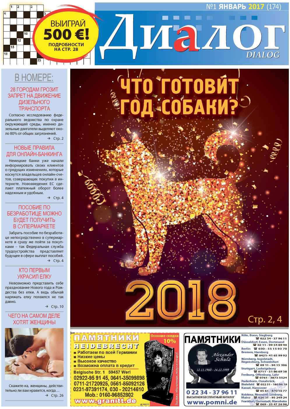 Диалог (газета). 2018 год, номер 1, стр. 1