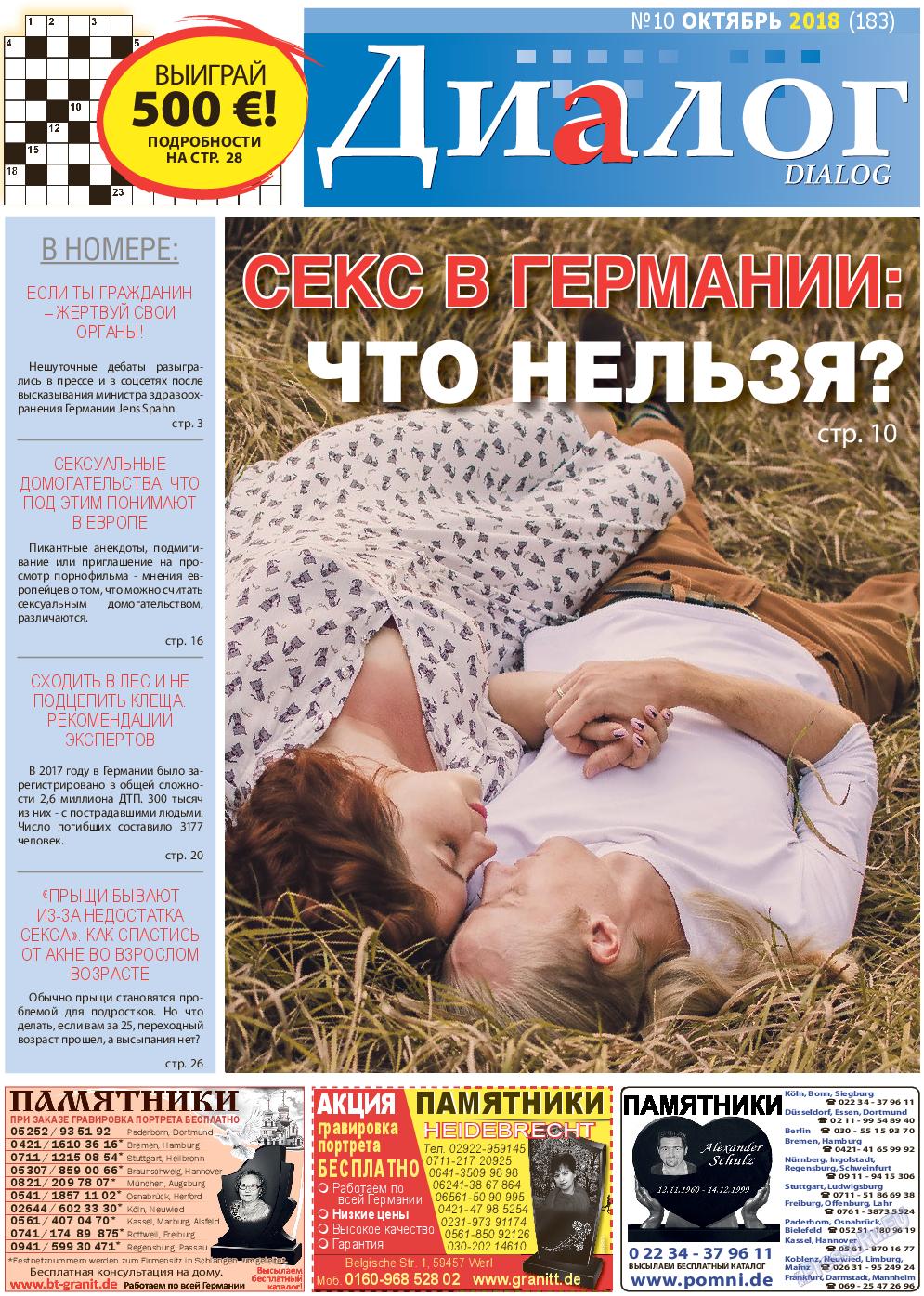 Диалог (газета). 2018 год, номер 10, стр. 1