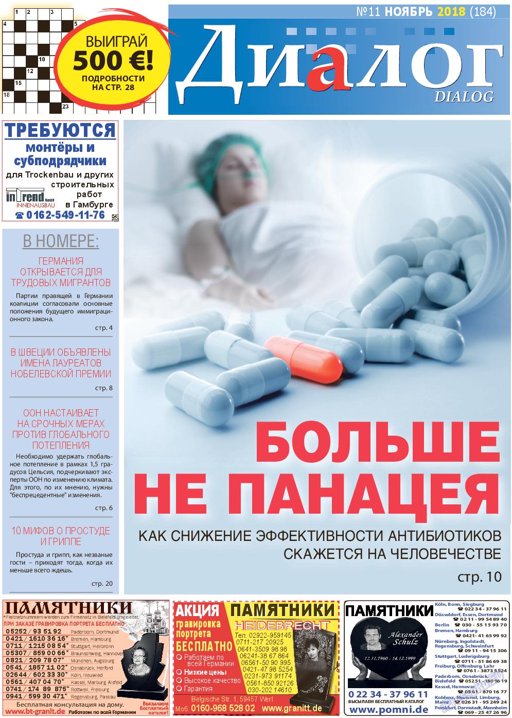 Диалог (газета). 2018 год, номер 11, стр. 1