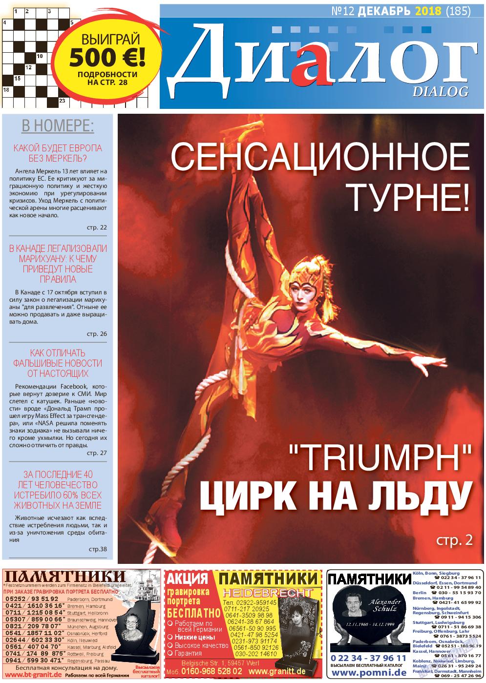 Диалог (газета). 2018 год, номер 12, стр. 1
