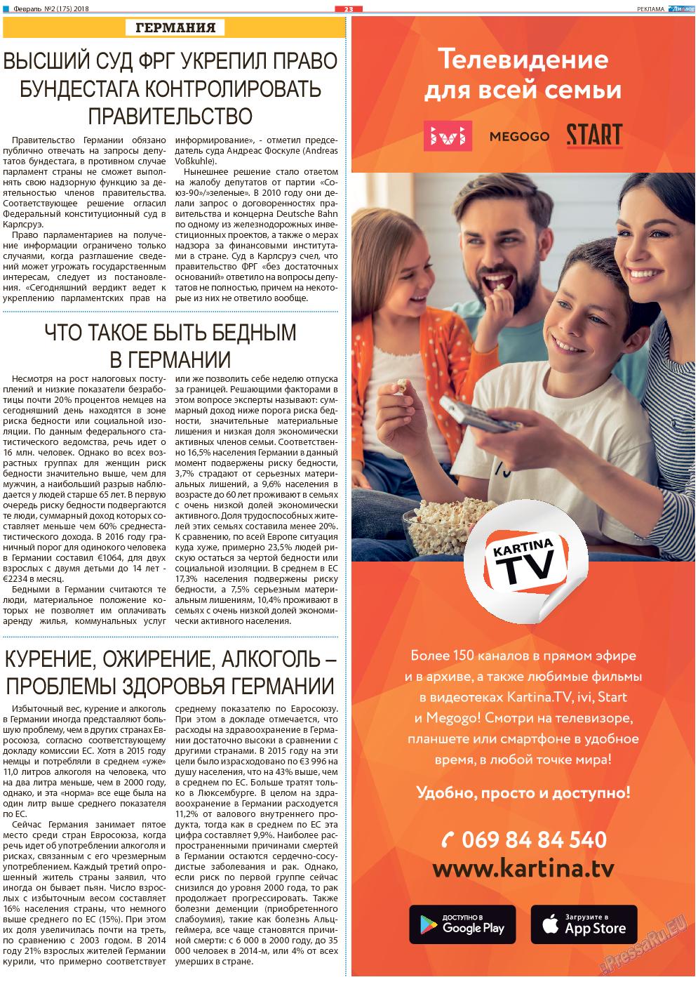 Диалог (газета). 2018 год, номер 2, стр. 23