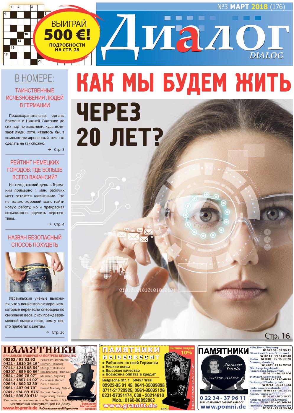 Диалог (газета). 2018 год, номер 3, стр. 1