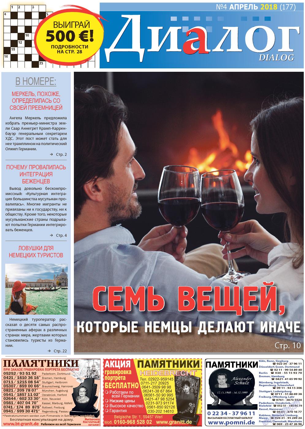 Диалог (газета). 2018 год, номер 4, стр. 1