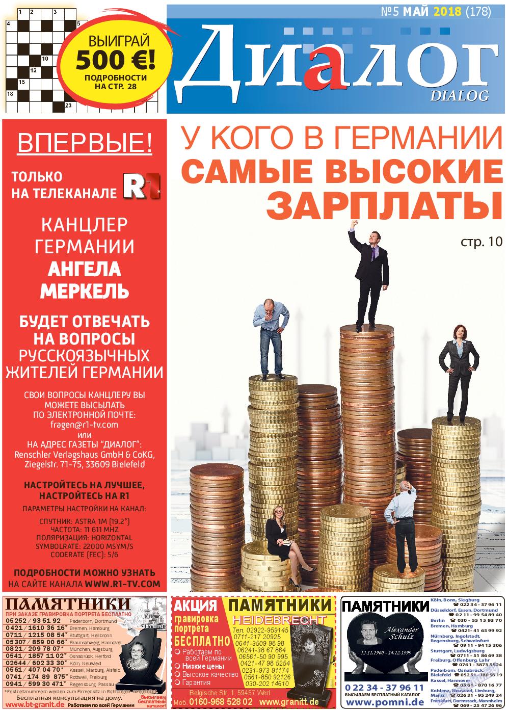 Диалог (газета). 2018 год, номер 5, стр. 1